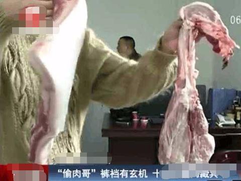 男子偷14斤猪肉塞裤子里,网友:这回家怎么吃