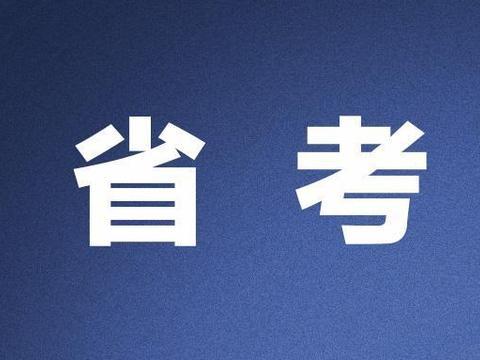 2020甘肃省考公告出了!快看