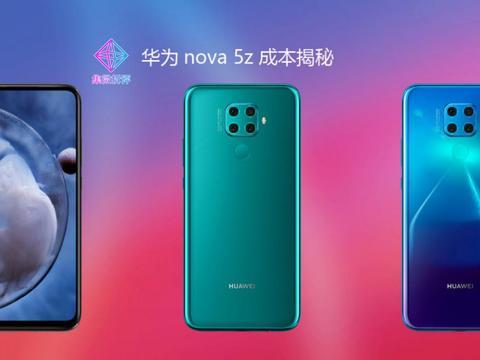 【价值观】华为nova 5z成本揭秘:国产元器件成本占比近六成