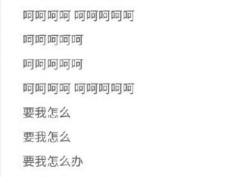 李荣浩:贝贝,要我怎么办?