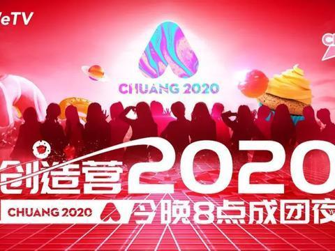 """《创造营2020》海外""""创""""出彩,腾讯视频""""出海""""如何迈上新台阶"""