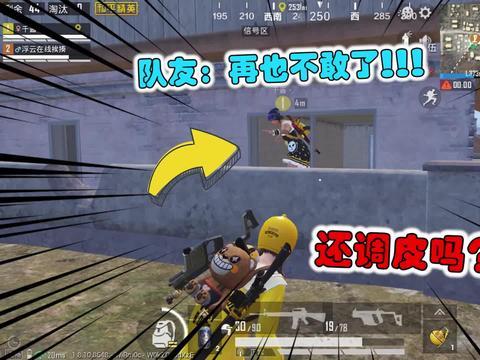浮云:教你利用窗户惩罚队友,让队友卡在窗上下不来!