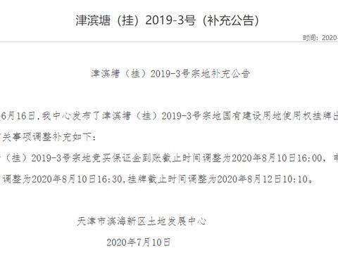 天津7月的土地市场,还没开始就结束了!