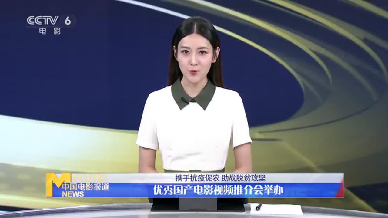 优秀国产电影视频推介会举办 《温暖的抱抱》曝喜剧明星阵容