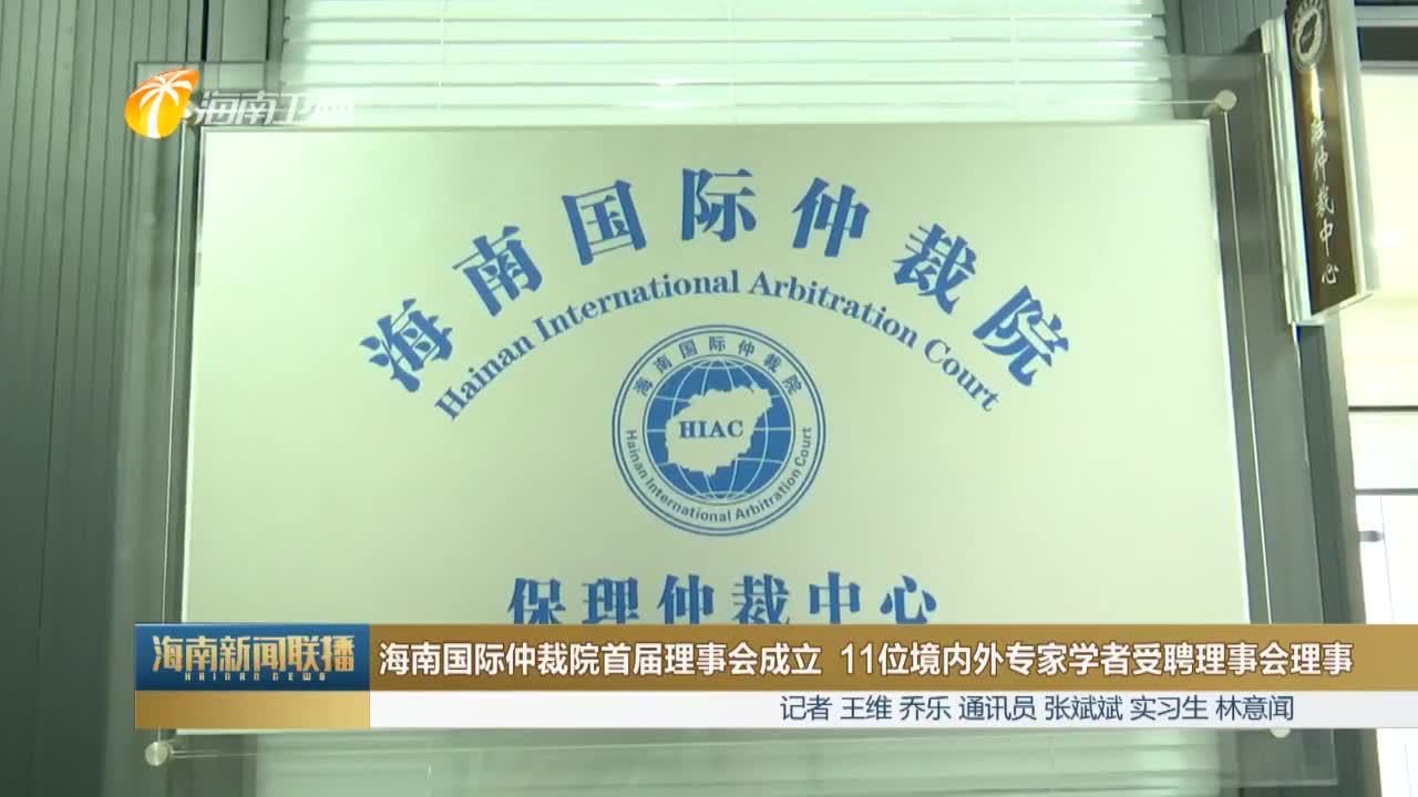 海南国际仲裁院首届理事会成立 11位境内外专家学者受聘理事会理事