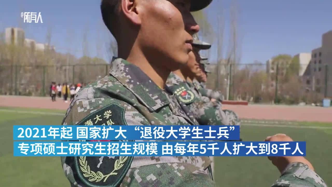 广东:2022年起高职生入伍退役可免试读普本