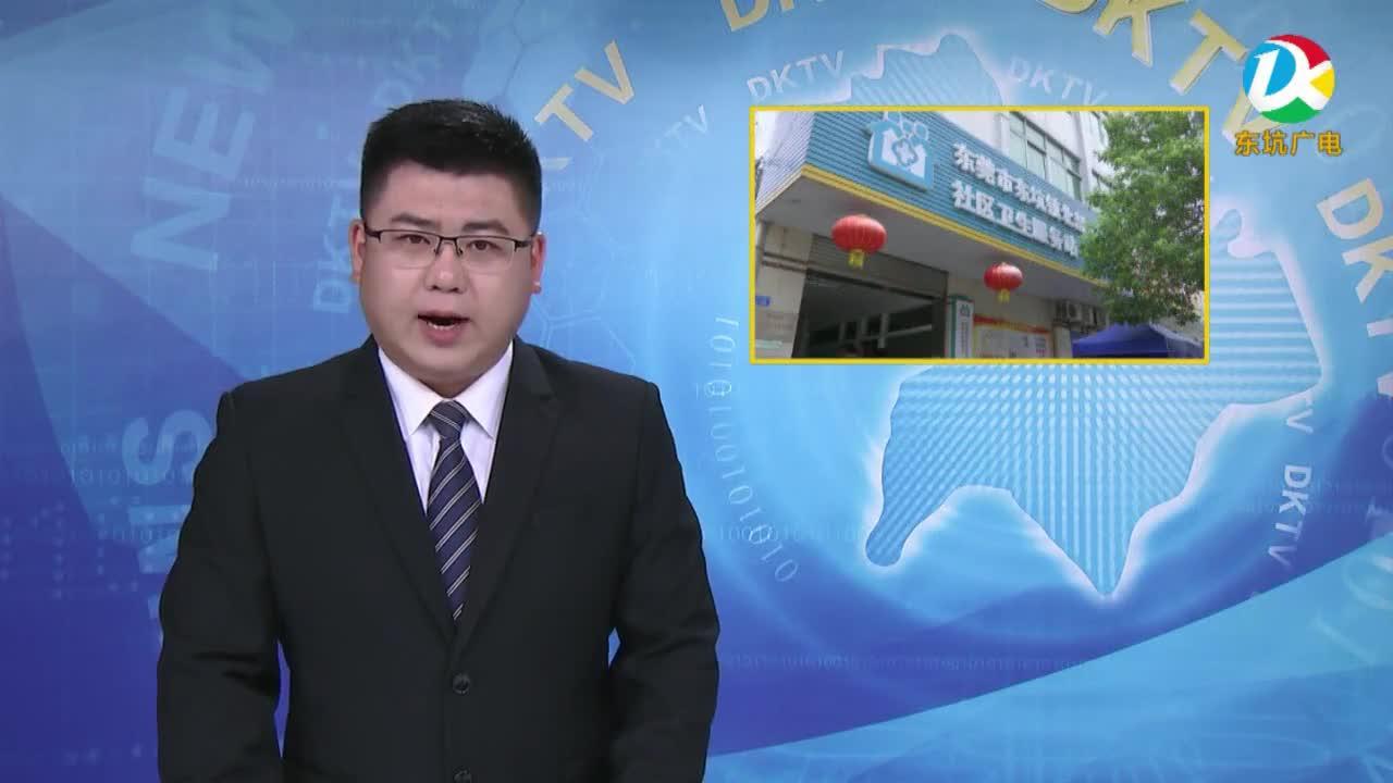 视频丨2020年7月9日《东坑新闻》