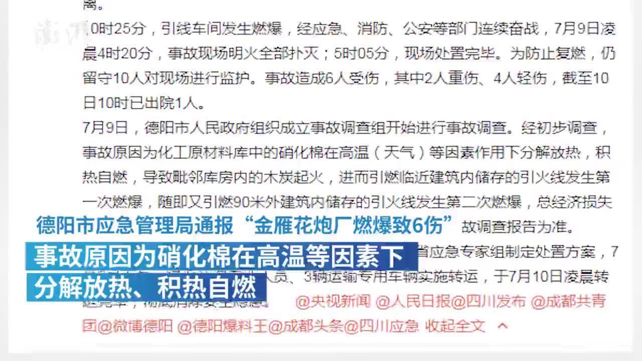 """""""德阳花炮厂燃爆"""",初定为一般事故"""