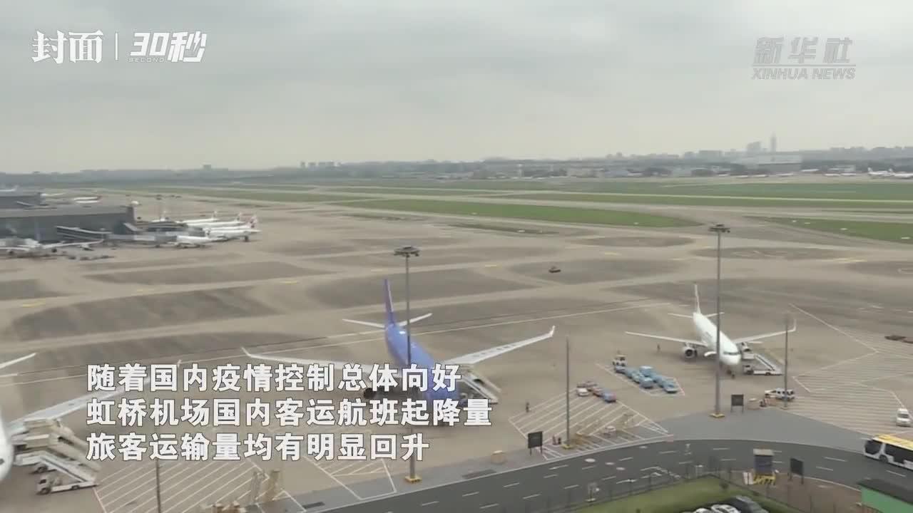 30秒 | 上海虹桥机场航班量已恢复到去年同期九成