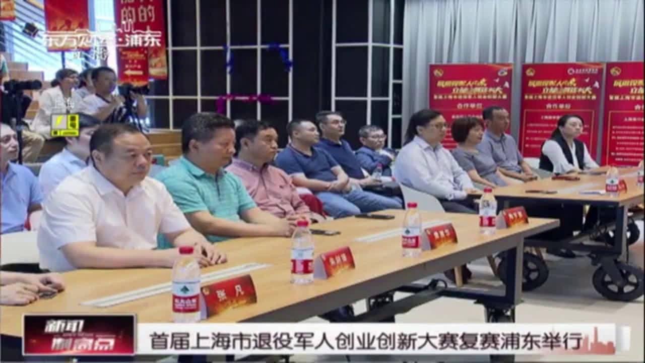 首届上海市退役军人创业创新大赛复赛浦东举行