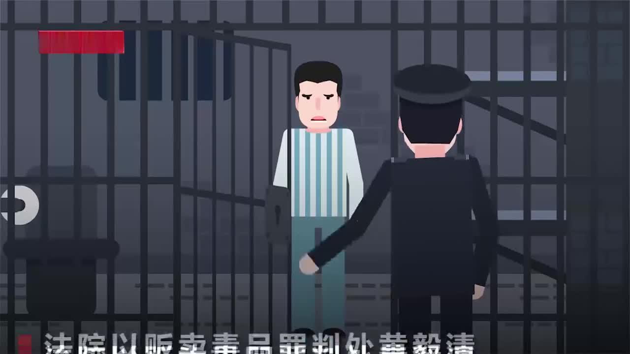 黄毅清因贩卖毒品罪获刑15年,7个月内5次贩毒