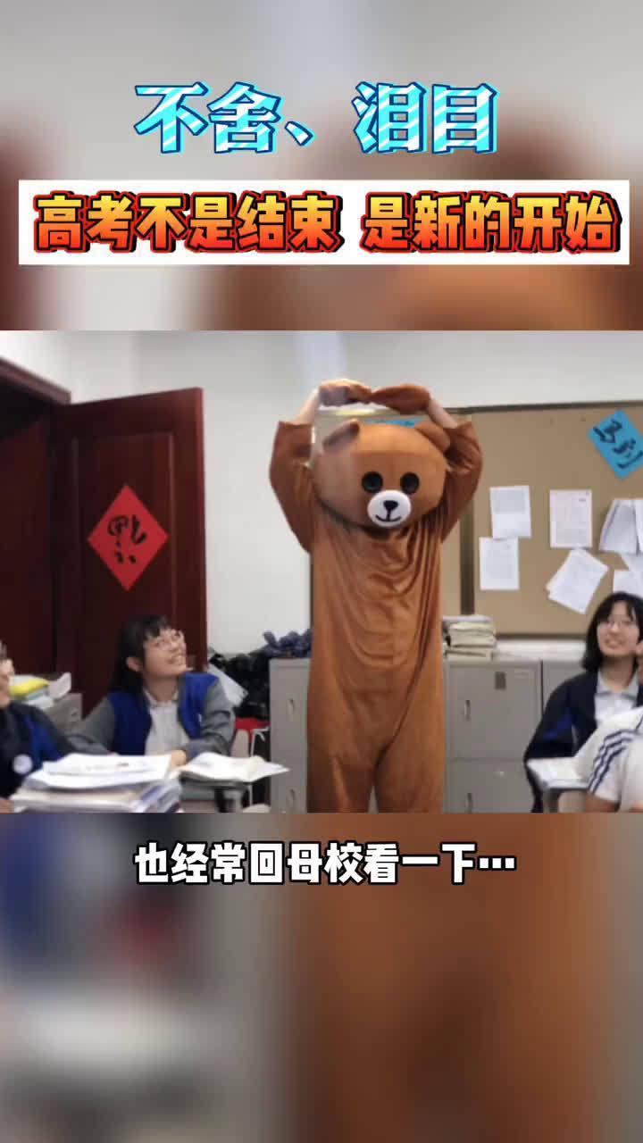 """感动!平湖中学高三老师化身""""网红熊""""!现场沸腾!"""