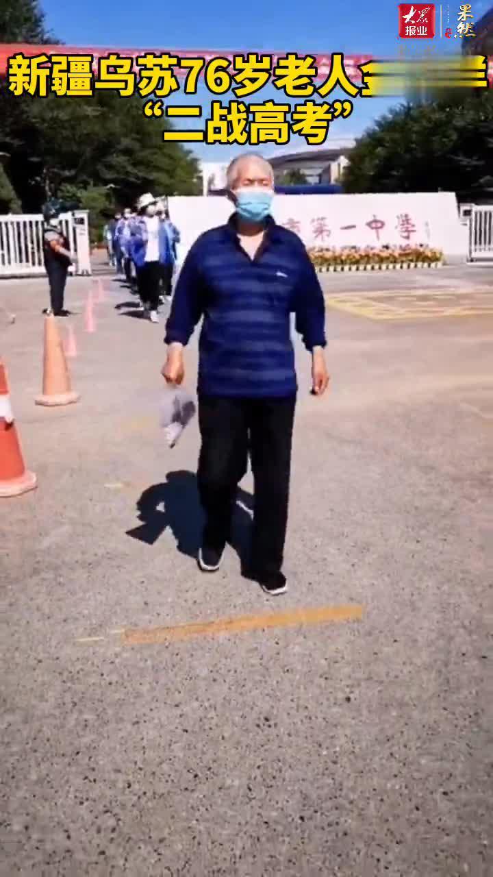 果然视频|新疆76岁大爷参加高考:打算学医将来为他人无偿看病