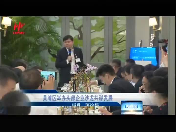 黄浦区举办头部企业沙龙共谋发展