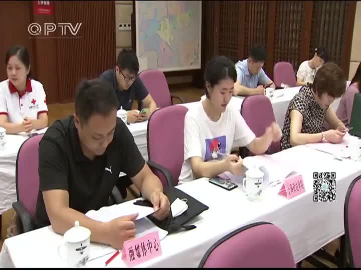 青浦区红十字会第三届理事会举行第四次会议