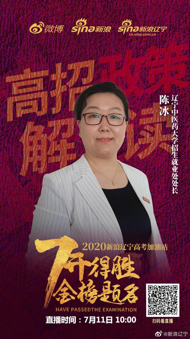 """""""7开得胜 金榜题名""""2020新浪辽宁高考加油站——辽宁中医药大学"""