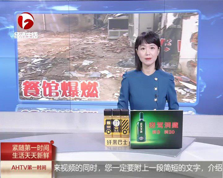 淮南:一海鲜餐馆早晨发生爆燃 餐馆经营者已被控制(餐馆爆燃)