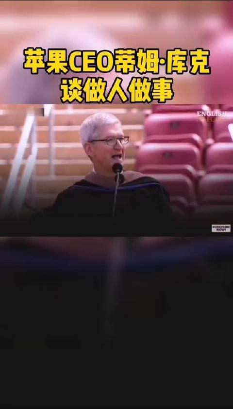 美丽英语之苹果CEO蒂姆·库克谈做人做事!