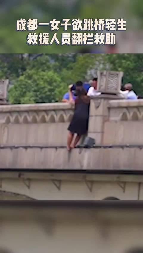 暖心!成都一女子欲跳桥轻生被众人救回