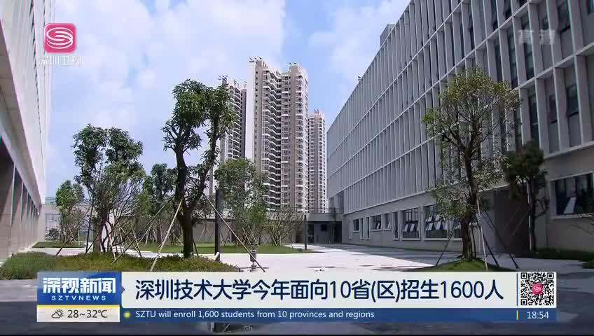 深圳技术大学今年面向10省(区)招生1600人