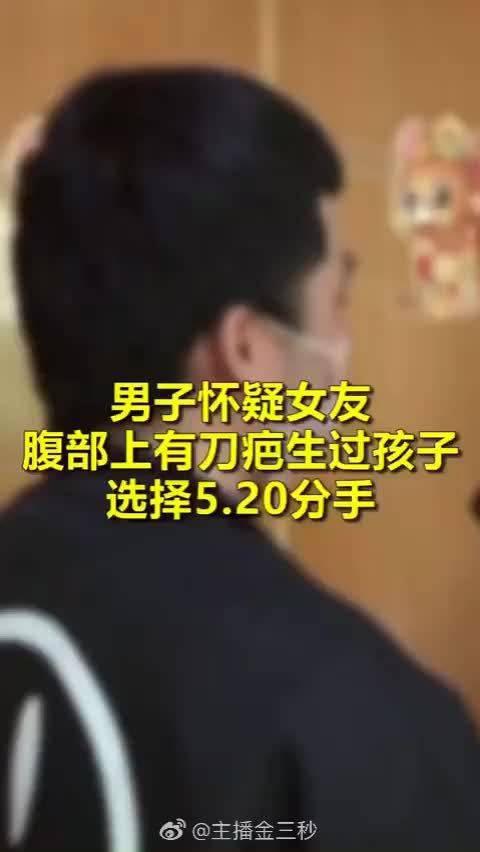 男子见女友腹部上有刀疤,怀疑她生过孩子,选择5.20当天分手