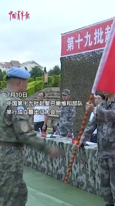 中国第十九批赴黎巴嫩维和部队举行成立暨出征大会!