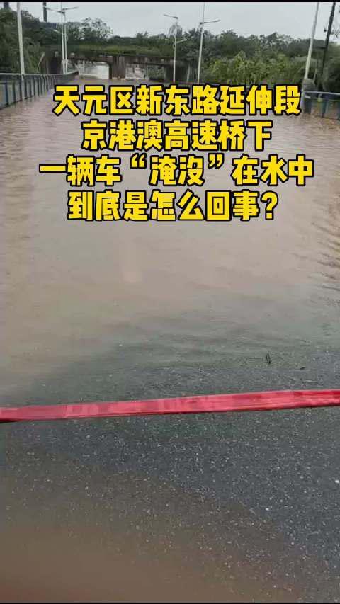 天元区新东路延伸段京港澳高速桥下……