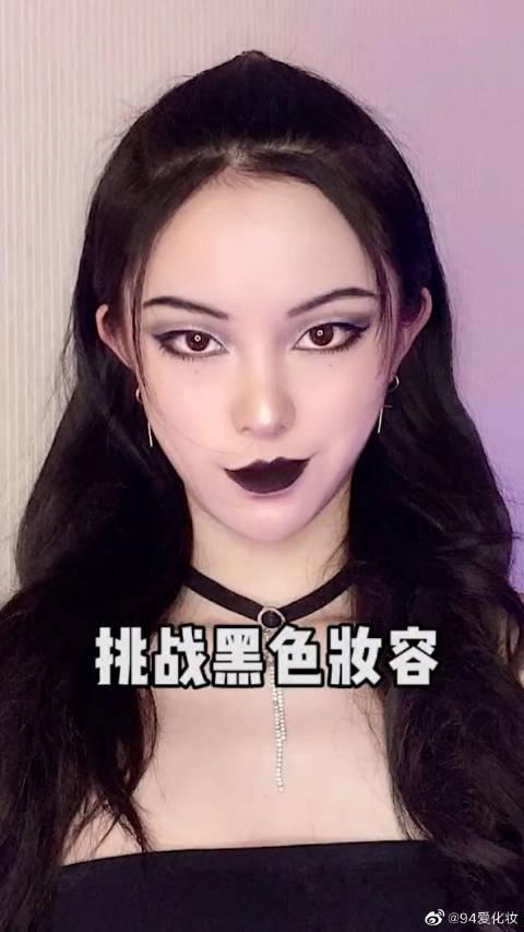 挑战黑色化全脸,美妆大佬解锁超A妆!我却只能变国宝熊猫