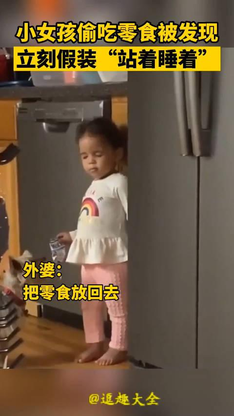 小女孩偷拿零食被外婆当场抓包,下一秒的反应太可爱啦!