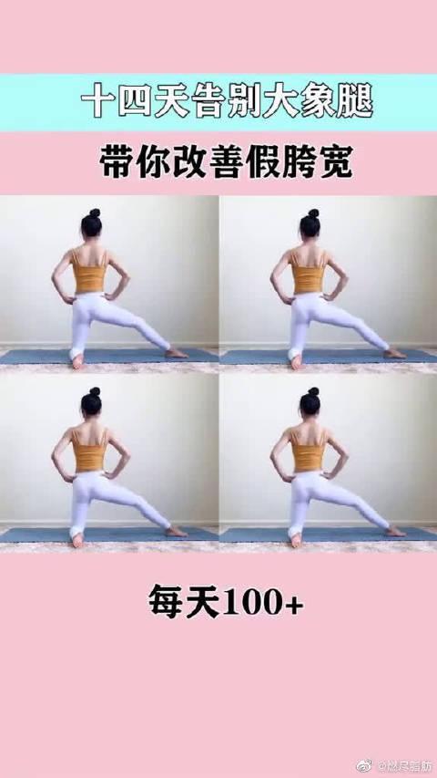 人明明不胖,大腿外侧却多出来两坨肉,每天100,轻松get纤细美腿