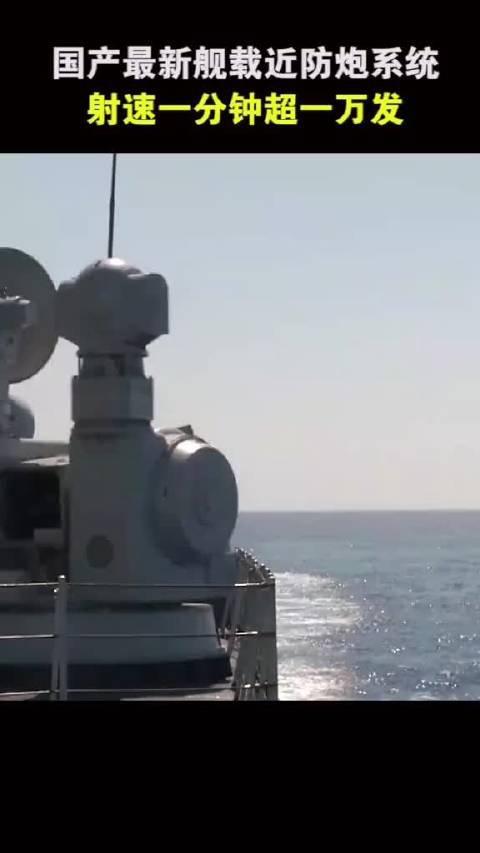 最新一代国产舰载近防炮,一分钟最大射速超一万发!