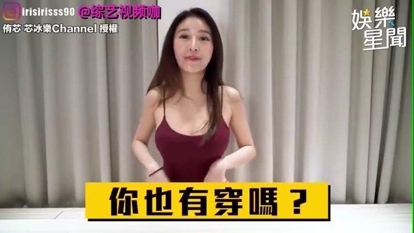 谢侑芯 Chavnel惹火比基尼👙大方秀!