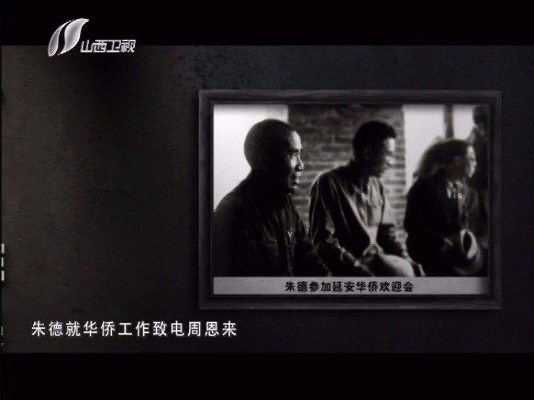 1942年的今天,朱德就华侨工作致电周恩来。抗日战争时期……
