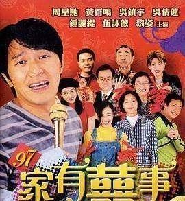 怀念!92版《家有喜事》导演晒签名照,张国荣周星驰等巨星皆在列