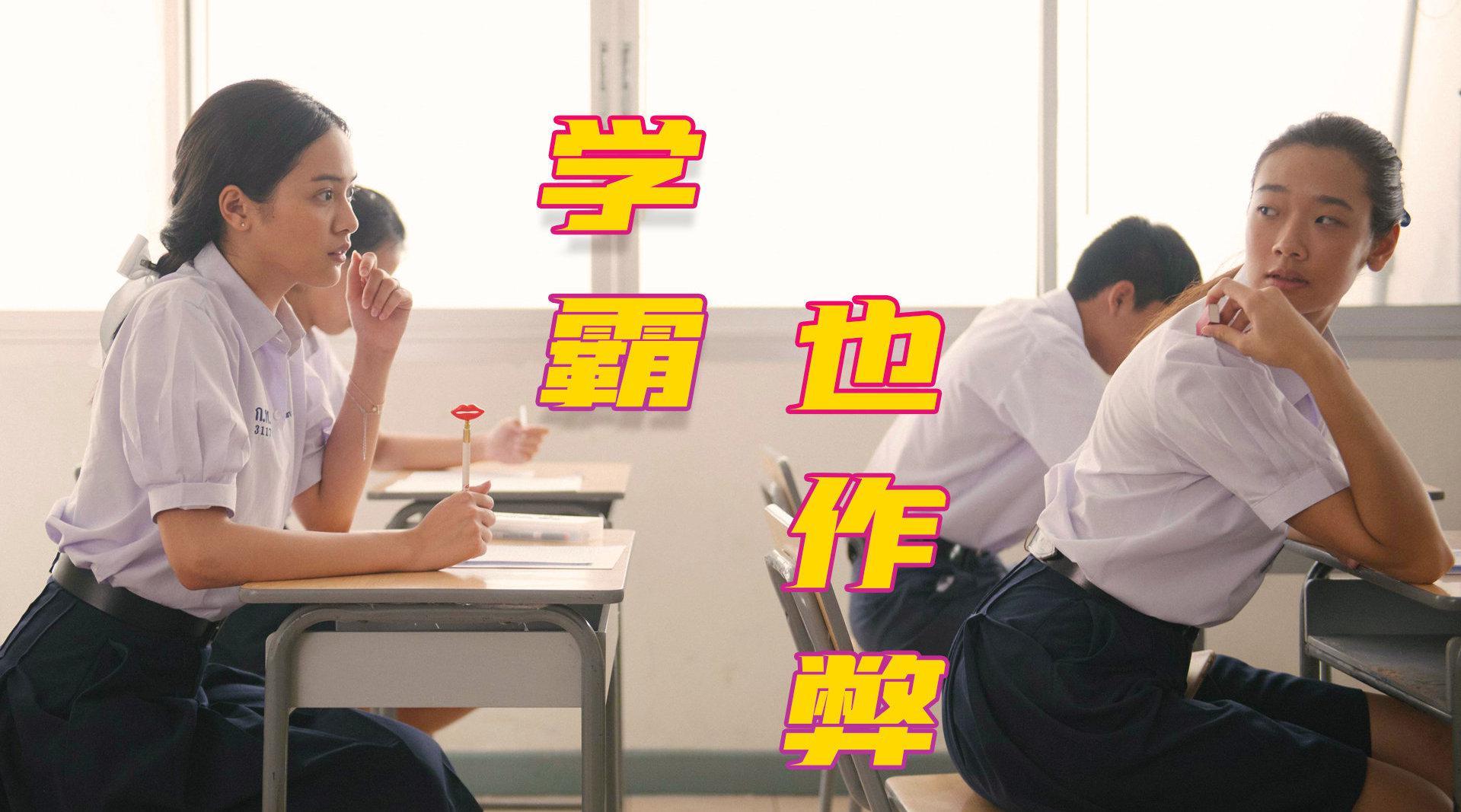 泰国美女学霸进入贵族学校,没想到为了帮助闺蜜考试而作弊……