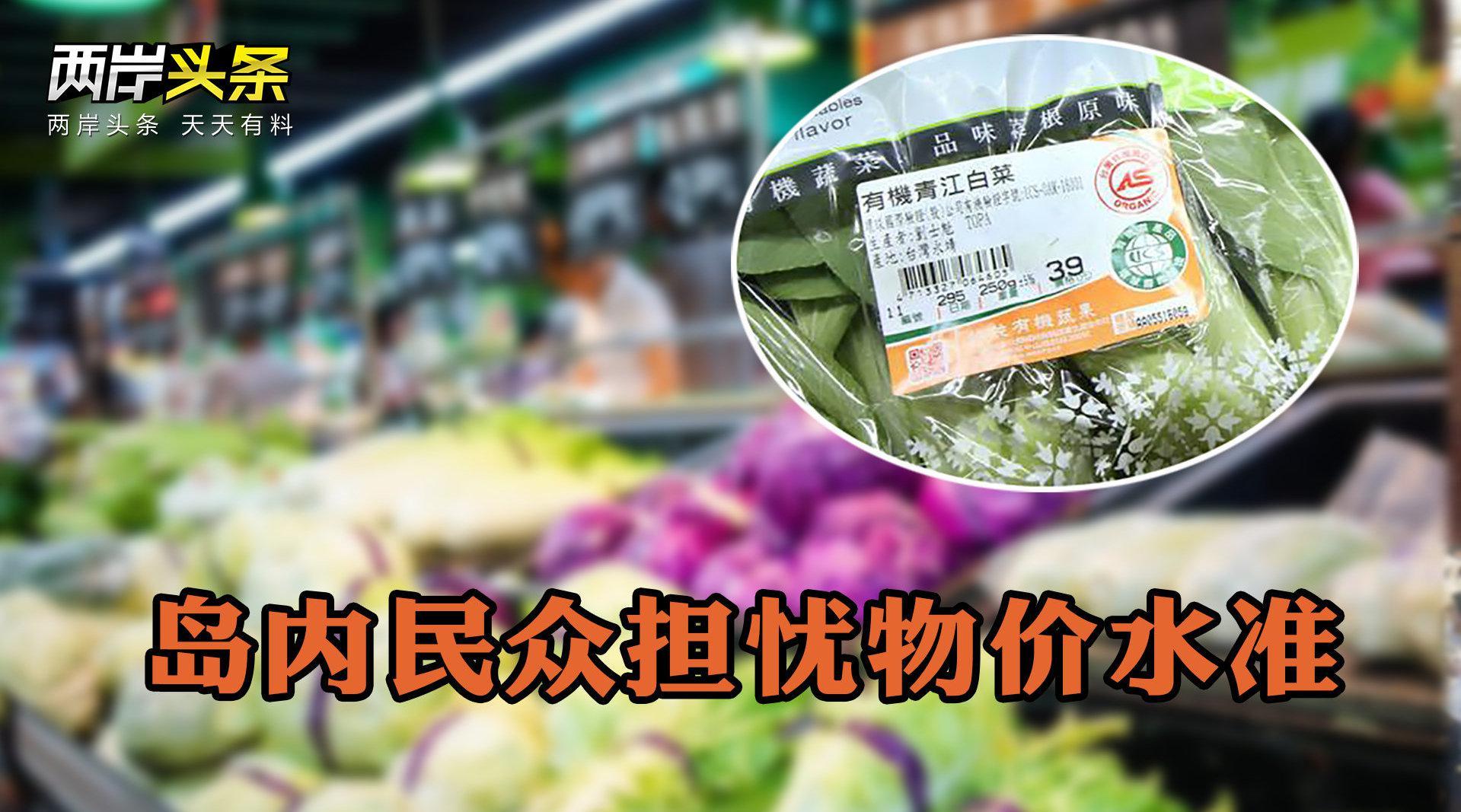 台湾无薪假人数首度减少 民众对物价水平信心不足