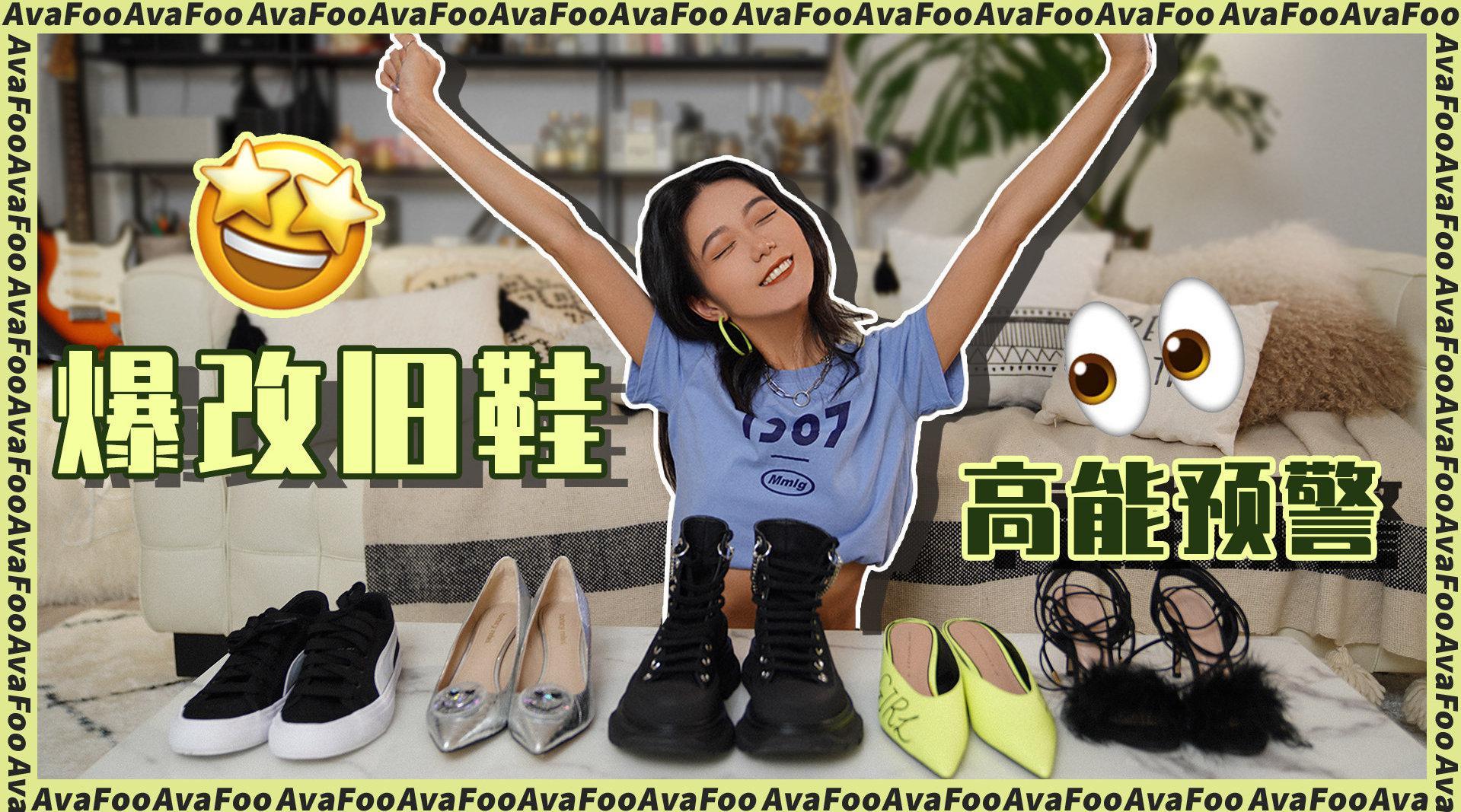 Vlog 144 闲置物改造vol.2 | 鞋子篇👠 平平无奇的压箱底旧鞋变设计师