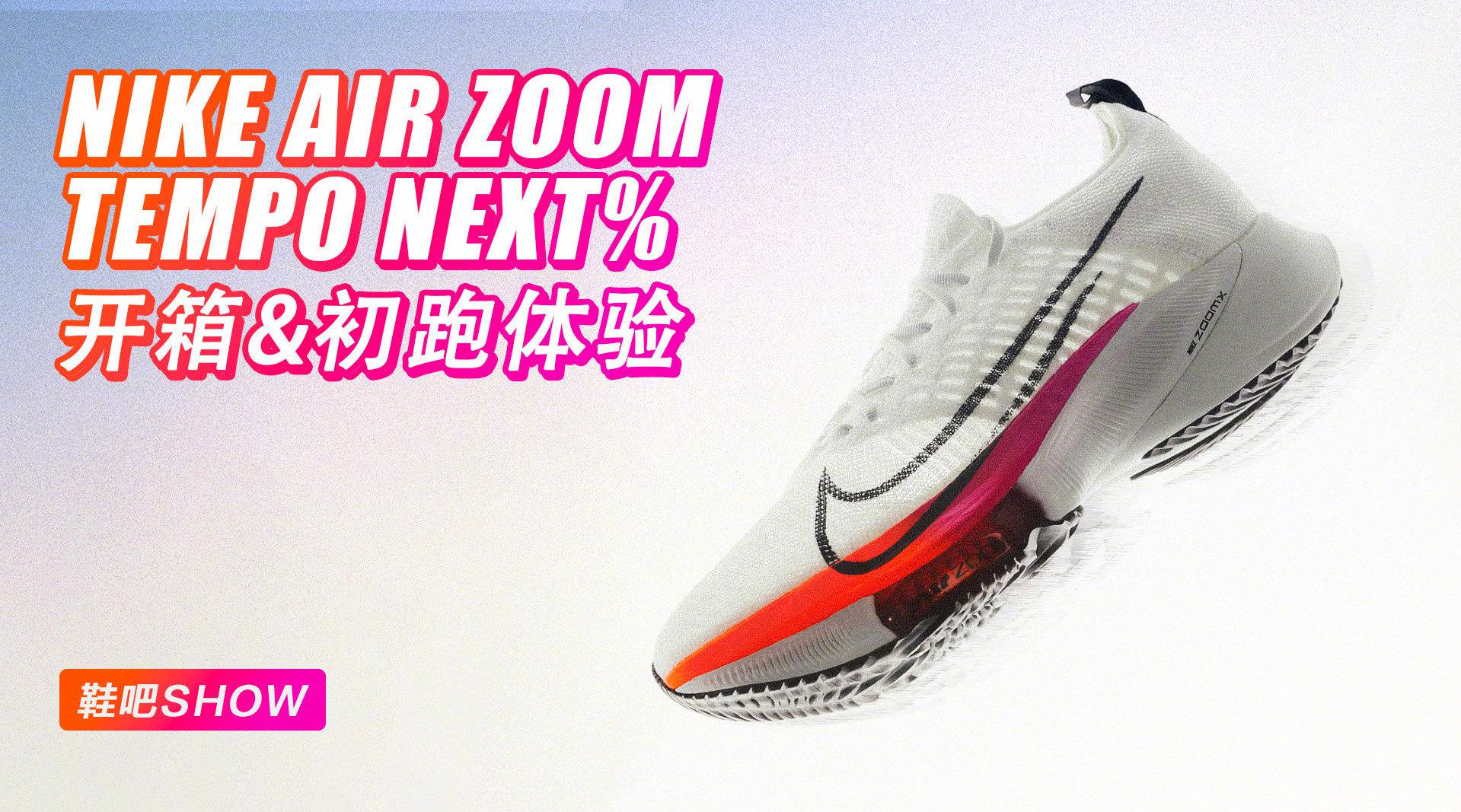 这款训练跑鞋足已秒杀其他品牌竞速鞋?
