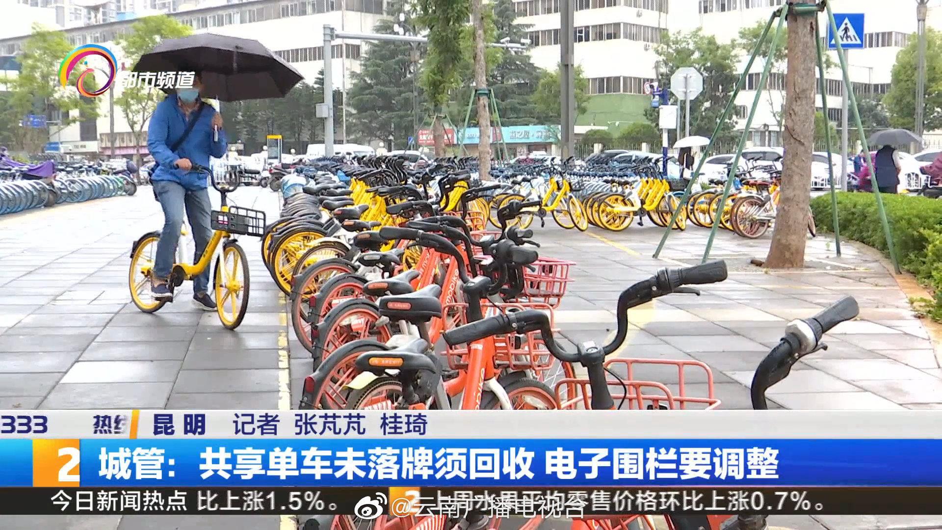 昆明城管:共享单车未落牌须回收 电子围栏要调整