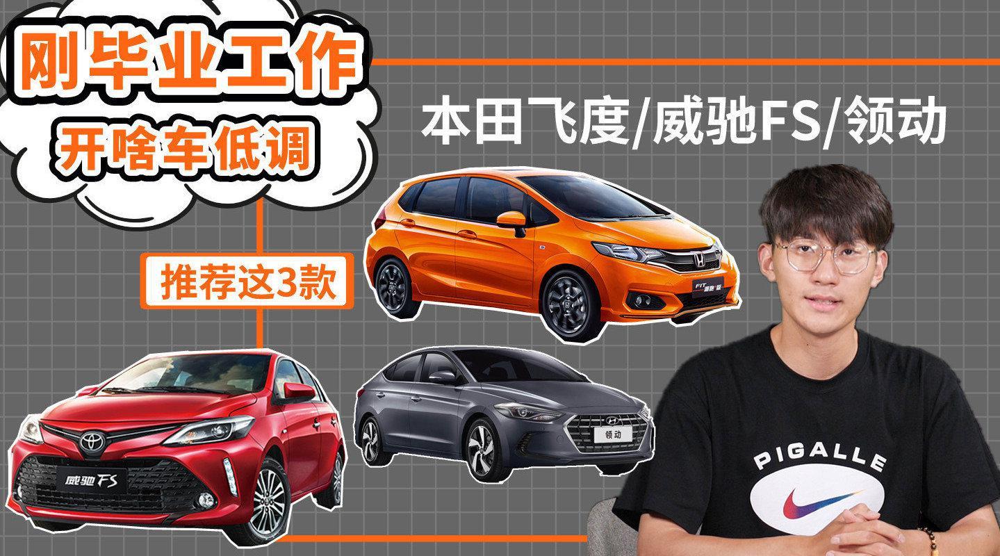 视频:刚毕业工作开啥车低调,推荐这3款:本田飞度/威驰FS/领动