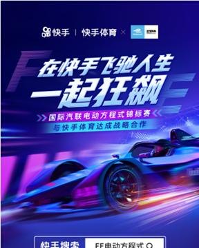 国际汽联电动方程式锦标赛与快手达成战略合作