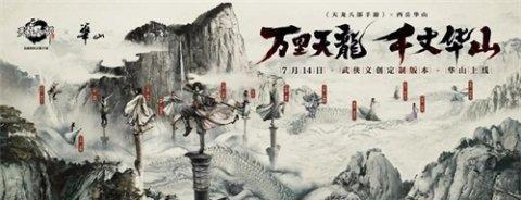 《天龙八部手游》华山版本先锋开测 临江仙苑初现江湖