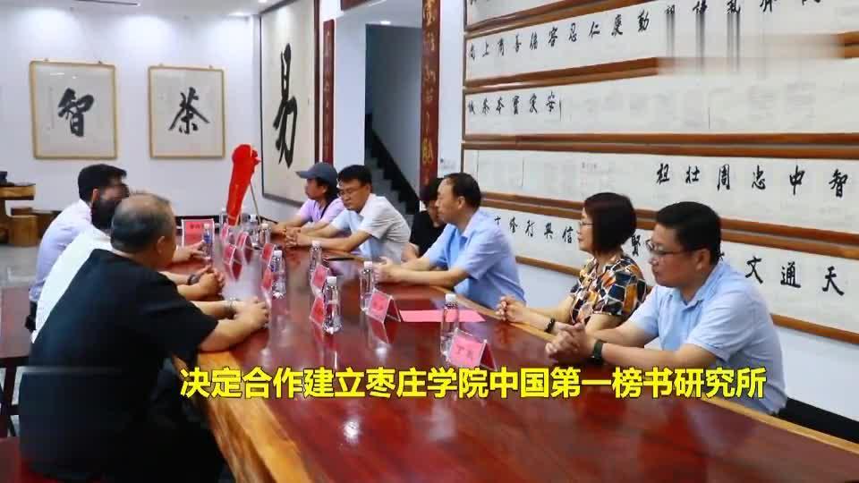 40秒丨中国第一榜书研究所挂牌仪式在枣庄举行