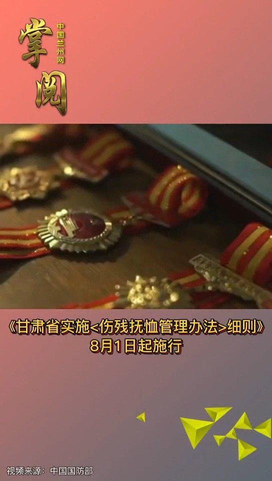 掌阅 | 《甘肃省实施细则》出台 8月1日起施行