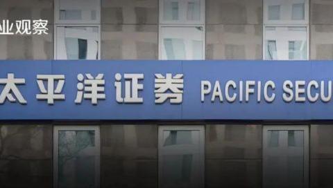 """太平洋证券遇""""善变""""融资方,数亿元融资本金追讨受阻"""