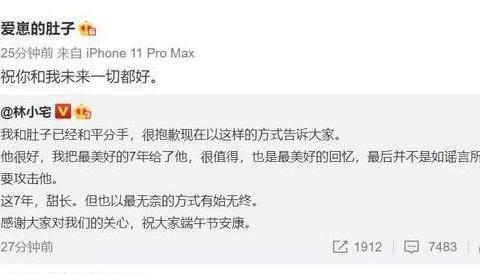 网红林小宅宣布分手消息,为前男友拒绝网暴,获前男友祝福