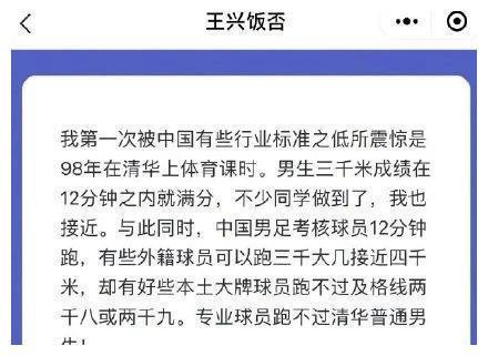 为中国足球说话!黄健翔怒怼美团老总,3点指出关键,说的太对了