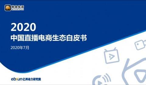 粉象生活全网CPS+直播模式,入选2020中国直播电商生态白皮书