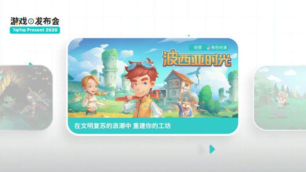 TapTap游戏发布会公布《波西亚时光》手游版将于2020年内上线