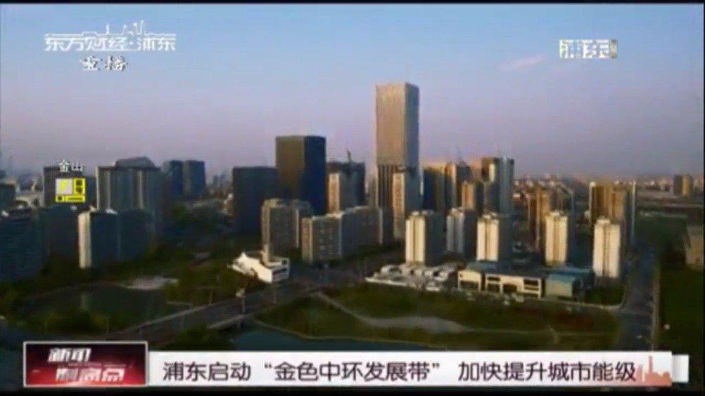 """浦东启动""""金色中环发展带 """"加快提升城市能级"""